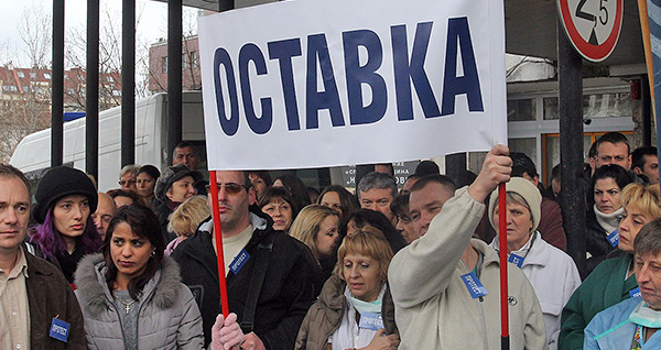 Пирогов протест на служители