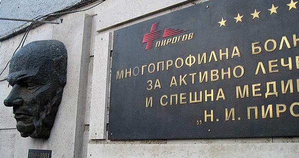 Протест на служители от Пирогов