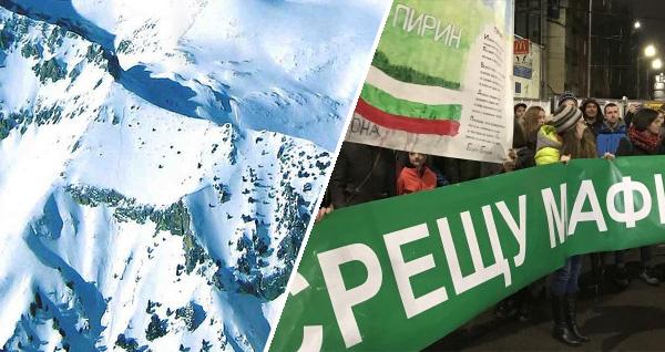 Протест в защита на Пирин
