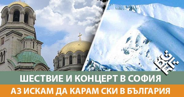 """шествие """"Аз искам да карам ски в България"""""""