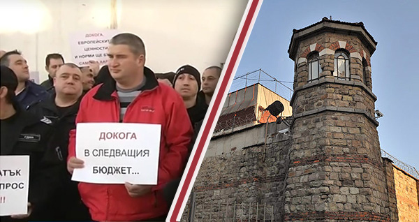 Протест на служители на затвори