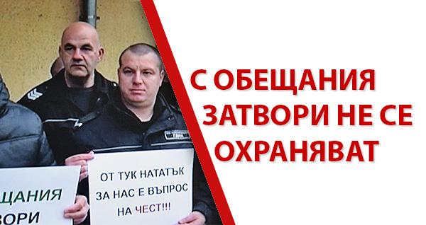 Протест на надзирателите в затвори и съдебна охрана