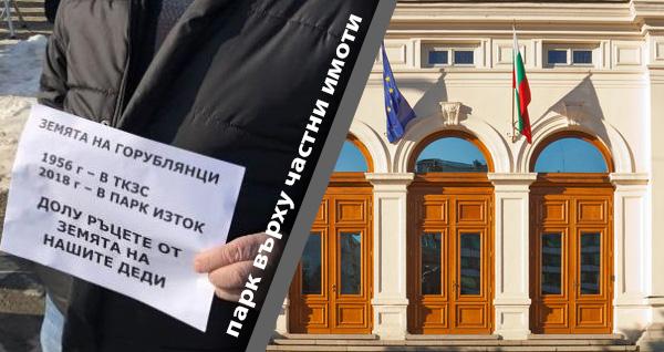 """протест срещу парк """"Изток"""""""