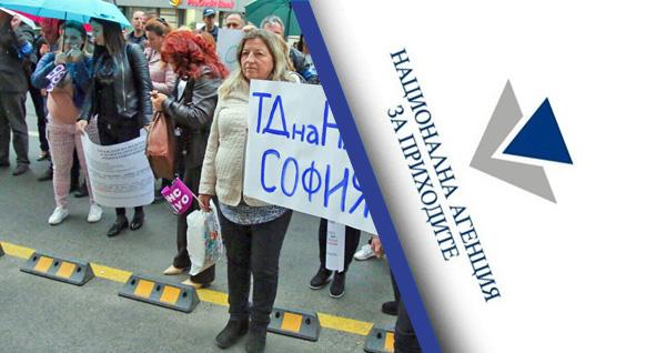 Служители на НАП отново на протест.