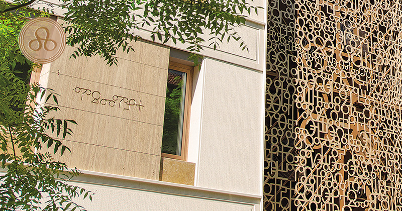 Arteks - сграда Летера