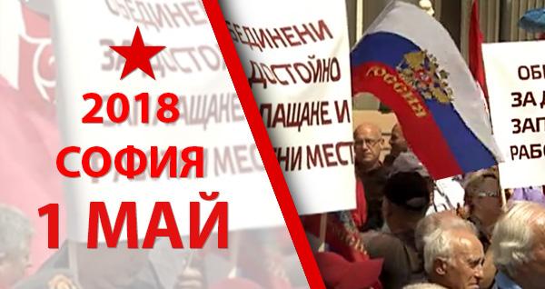 БСП протест срещу корупцията и бедността