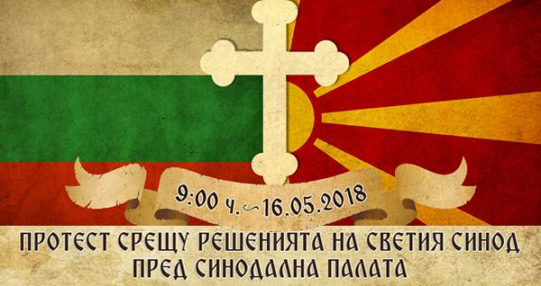 Протест срещу решение на Светия синод