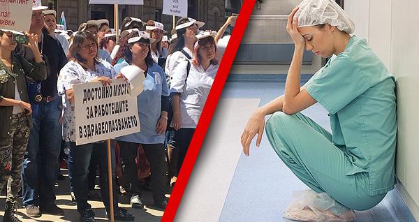 Медицинските сестри - протест