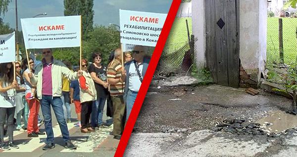 Панчарево и Кокаляне на протест...