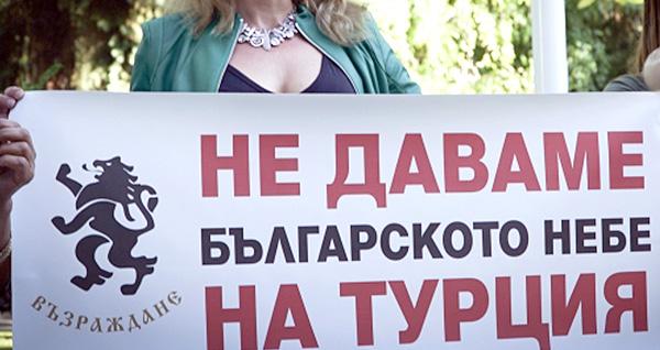 Протест пред Министерството на отбраната