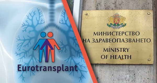Липса на договор с евроклиника блокира трансплантациите на българи в мрежата на Евротрансплант