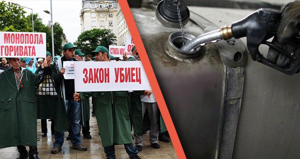 Търговци на горива протестират