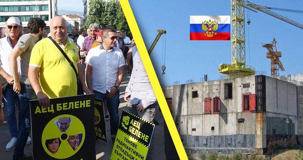 """Протест срещу рестарта на АЕЦ """"Белене"""""""