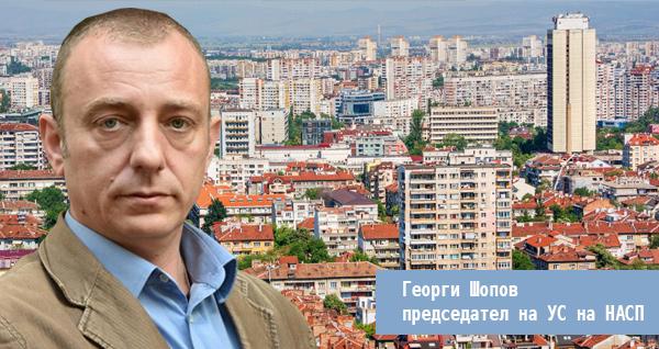 Георги-Шопов